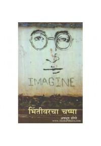 Bhintivaracha Chashma - भिंतीवरचा चष्मा