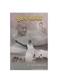 Bhudan Chalval - भूदान चळवळ