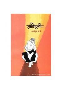 Manohari - मनोहारी