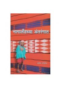 Nagalandchya Antarangat - नागालँडच्या अंतरंगात