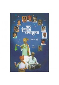 Phad Rangala Tamashacha - फड रंगला तमाशाचा
