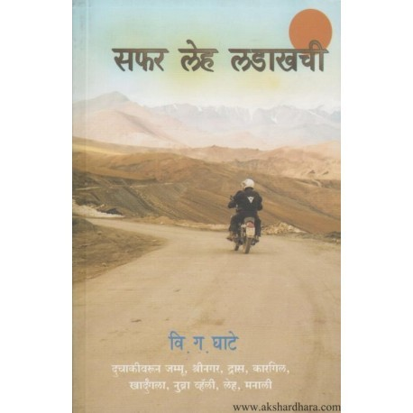 Safar Leha Ladakhachi - सफर लेह लडाखची