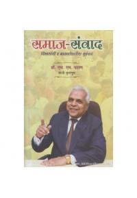 Samaj Sanwad - समाज संवाद