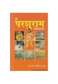 Shri Parashuram Sthalyatra - श्री परशुराम स्थलयात्रा