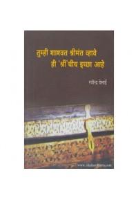 Tumhi Shashwat Shrimant Vhave Hi Shrinchich Iccha Ahhe - तुम्ही शाश्वत श्रीमंत व्हावे हि श्रींचीच इच्छा आहे