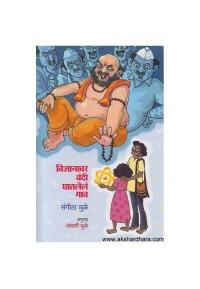 Vidnyanavar Bandi Ghatalela Gao - विज्ञानावर बंदी घातलेलं गाव