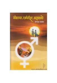 Vivahachya Utkrantitun Vastavakade - विवाहाच्या उत्क्रांतीतून वास्तवाकडे