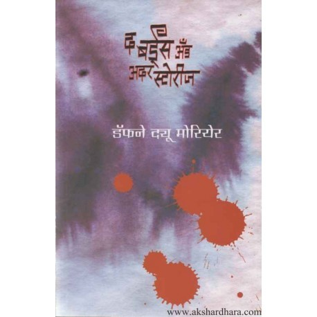 The Birds and Other Stories - द बर्डस् अँड अदर स्टोरीज