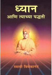 Dhyan Ani Tyachya Paddhati - ध्यान आणि त्याच्या पद्धती