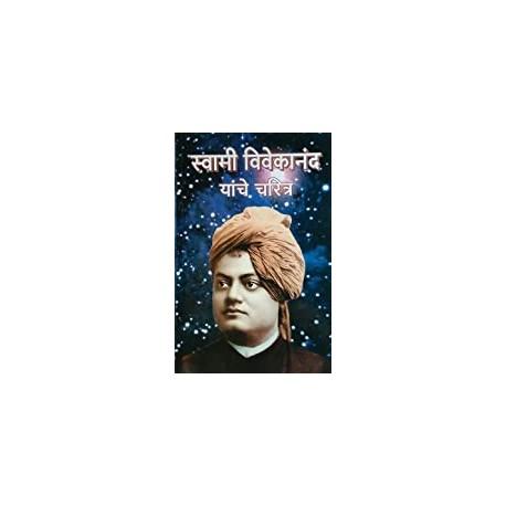 Swami Vivekanand Yanche Charitra - स्वामी विवेकानंद यांचे चरित्र