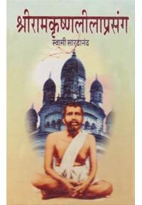 Shriramkrushnlilaprasang २ Khandacha Sanpurn set - श्रीरामकृष्णलीलाप्रसंग २ खंडाचा संपूर्ण सेट