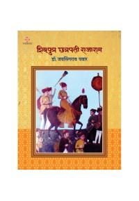 Shivaputra Chatrapati Rajaram - शिवपुत्र छत्रपती राजाराम
