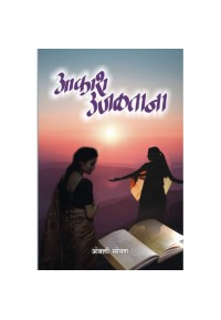 Aakash Ujaltana - आकाश उजळताना