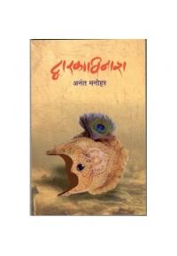 Dwarkavinash - द्वारकाविनाश