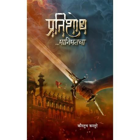 Pratishodh Panipatcha - प्रतिशोध पानिपतचा