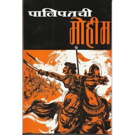 Panipatchi mohim - पानिपतची मोहिम