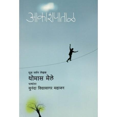 Aakashpatal - आकाशपाताळ