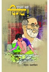 Parajay Nahi Vijay - पराजय नही विजय
