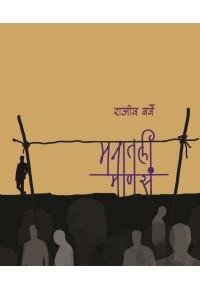 Manatali Manase - मनातली माणसं