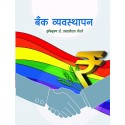 Bank Vavsthapan - बँक व्यवस्थापन