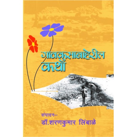 Gavkusabaheril katha - गावकुसाबाहेरील कथा