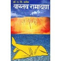 Vastav Ramayan - वास्तव रामायण