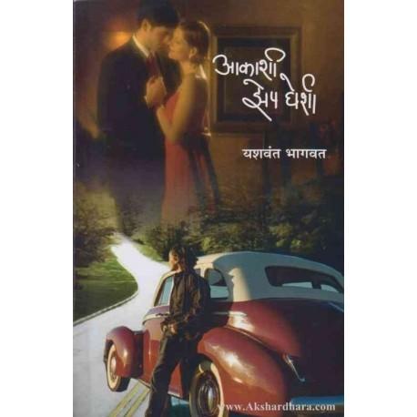Aakashi Zep Gheshee - आकाशी झेप घेशी