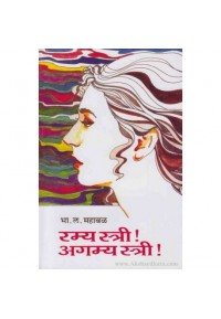 Ramya Stri Agamy Stri - रम्य स्त्री अगम्य स्त्री