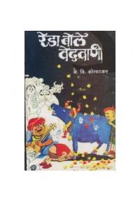 Reda Bole Vedwani - रेडा बोले वेदवाणी