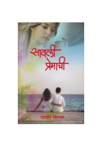 Savali Premachi - सावली प्रेमाची