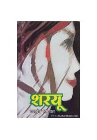 Sharayu - शरयू