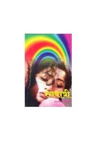 Rangayatri - रंगयात्री