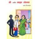 Me Aani Majha Totya - मी आणि माझा तोतया
