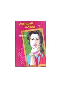 Ramannachi Tamanna - रामन्नाची तमन्ना