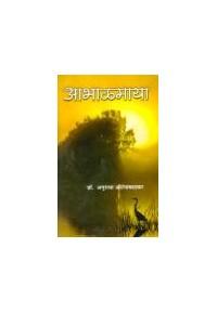 Aabhalmaya - आभाळमाया