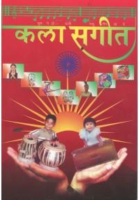 Kala Sangit - कला संगीत