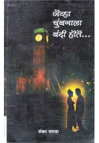 Jevha Chunbanala Bandi Hote - जेव्हा चुंबनाला बंदी होते