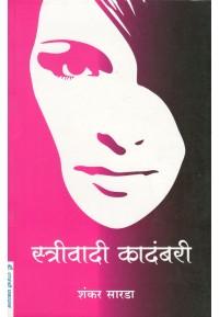 Strivadi Kadanbari - स्त्रीवादी कादंबरी