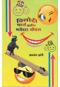 Vinod Fars Aani Majedar Joksa - विनोद फार्स आणि मजेदार जोक्स