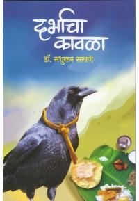 Darbhacha Kavla - दर्भाचा कावळा