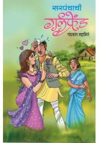 Sarpanchchi Girlfriend - सरपंचाची गर्लफ्रेंड