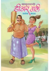 Baburavachi Diar Girl - बाबुरावची डिअर गर्ल