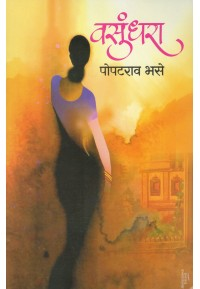 Vasundhara - वसुंधरा