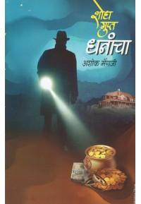 Shod Gupt Dhnancha - शोध गुप्त धनांचा