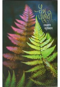 Chaitr Palavi - चैत्र पालवी