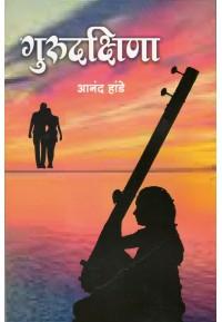 Gurudakshina - गुरुदक्षिणा