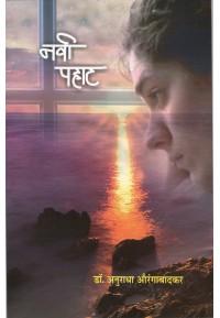 Navi Pahatha - नवी पहाट