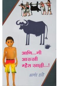 Aani Mi Aakhkhi Mhais Khalli - आणि मी आख्खी म्हैस खाल्ली