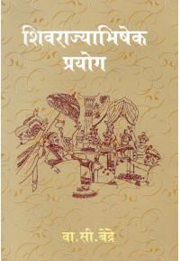 Shivarajyabhishek Prayog - शिवराज्याभिषेक प्रयोग