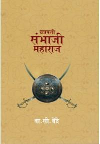 Chhatrapati Sambhaji Maharaj - छत्रपती संभाजी महाराज